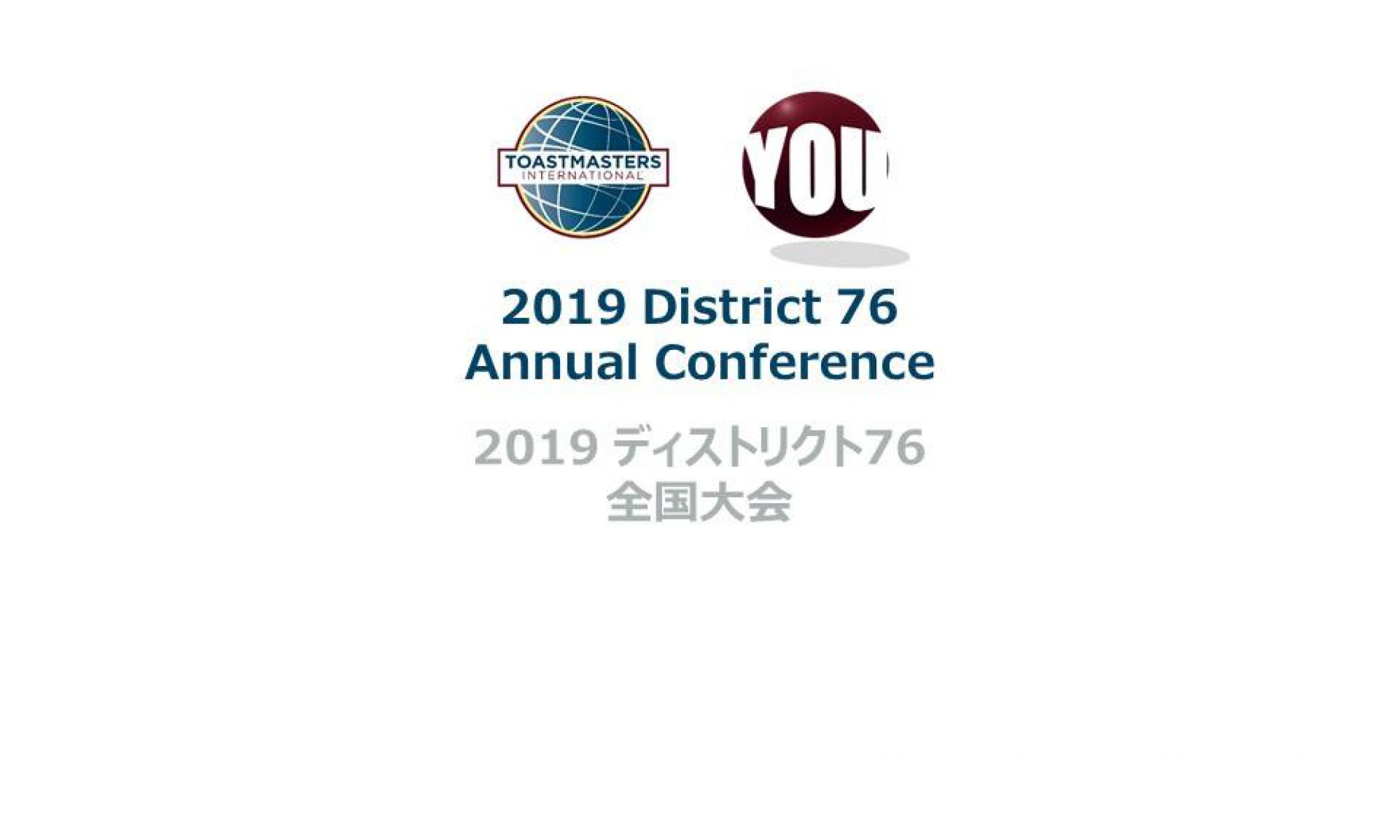 2019 District 76 Annual Conference
