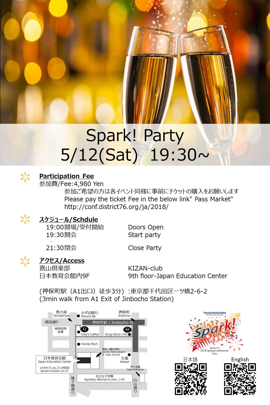 Spark! Party Movie