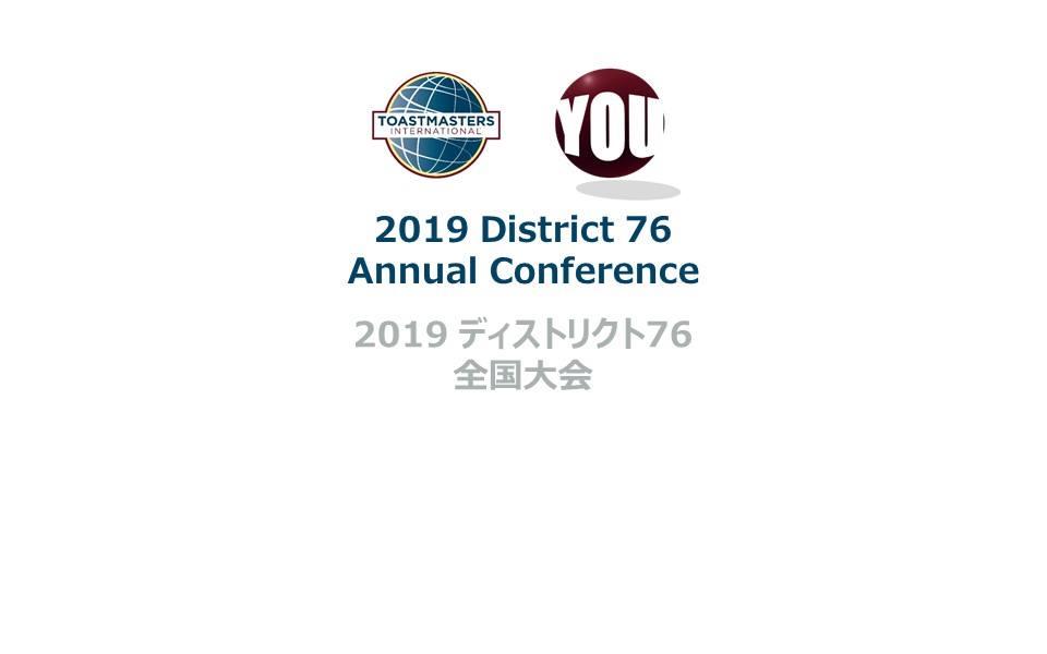 2019 ディストリクト76 全国大会