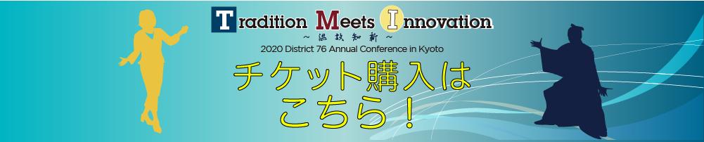 2020年トーストマスターズDISTRICT76の京都大会、英語スピーチコンテスト、日本語スピーチコンテスト、ワークショップのチケットはこちらから。